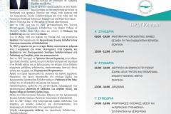 IMERIDA-LAGIos-teliko-2